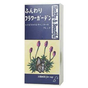 ふんわりガーデン 【4セット】