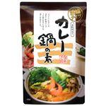 カレー鍋の素 240g 【5セット】