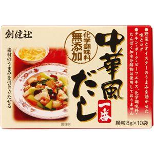 (まとめ買い)創健社 中華風だし一番(化学調味料無添加) 8g×10袋×5セット