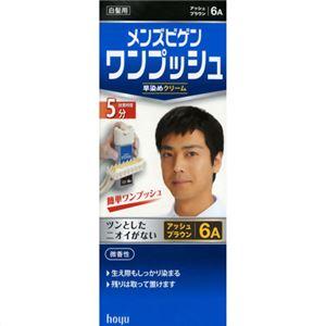 メンズビゲン ワンプッシュ6A(アッシュブラウン) 【4セット】
