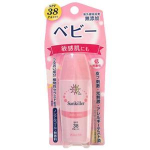 キスミー サンキラー ベビーミルク 30ml 【2セット】