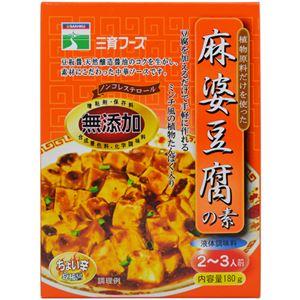 (まとめ買い)三育 植物原料だけを使ったマーボー豆腐(麻婆豆腐)の素 180g×8セット
