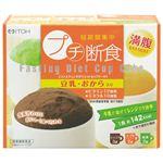 プチ断食 ファスティングダイエットカップケーキ 40g*7袋 【3セット】