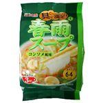 具に満足 春雨スープ コンソメ風味 64kcal/食 3食入 【10セット】