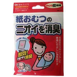 eco炭検隊 紙おむつ用消臭剤 【10セット】