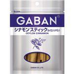 ギャバン シナモン スティック セイロン 袋 15g 【15セット】