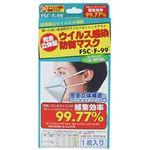 完全立体型 ウイルス感染防御マスクFSC・F99 1枚 【3セット】