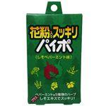 花粉入りスッキリ パイポ しそペパーミント味 3本入 【9セット】