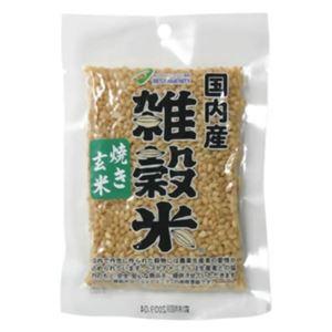 国内産雑穀米 焼き玄米 70g 【8セット】