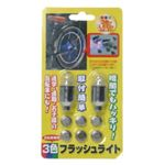 自転車専用3色フラッシュライト 【2セット】