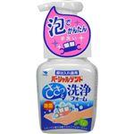 パーシャルデント 洗浄フォーム 250ml 【7セット】