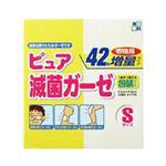 清潔専科 ピュア滅菌ガーゼ S 増量42枚入 【2セット】