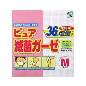 清潔専科 ピュア滅菌ガーゼ M 増量36枚入 【2セット】