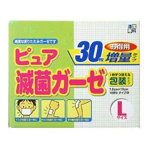 清潔専科 ピュア滅菌ガーゼ L 増量30枚入 【2セット】