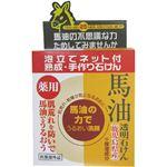 ユゼ 馬油透明石けん 【5セット】