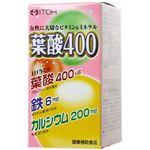 葉酸 400 120粒 【4セット】