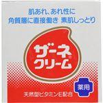 ザーネクリーム 57g 【6セット】