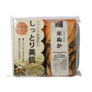 ペリカン自然派石鹸 米ぬか (100g×2個入)【5セット】