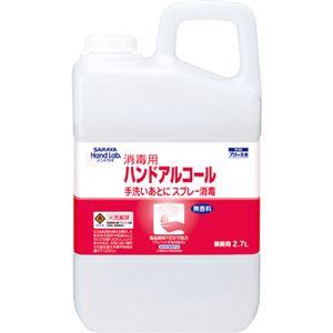 (まとめ買い)ハンドラボ 消毒用ハンドアルコール 業務用 2.7L×2セット