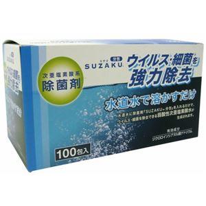 (まとめ買い)次亜塩素酸系除菌剤 SUZAKU(スザク) 100包×2セット