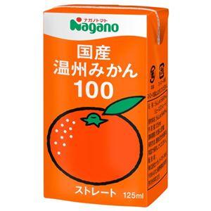 【ケース販売】ナガノトマト 国産温州みかん100 125ml×36本