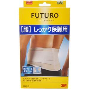 フツロ サポーター 腰 しっかり保護用(ふつうサイズ) 1枚入