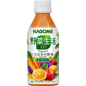 【ケース販売】カゴメ 野菜生活100 オリジナル 280g×24本