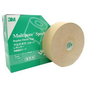 (まとめ買い)3M マルチポア スポーツ レギュラー 粘着性伸縮固定テープ 50mm×33m 1ロール×2セット