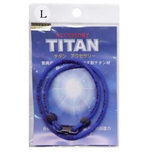 チタンネックレス 青L 57cm