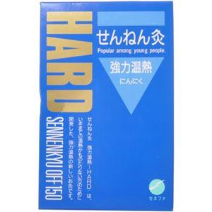 (まとめ買い)せんねん灸 強力温熱 にんにく灸 150点入×2セット