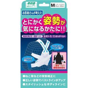 (まとめ買い)山田式 カタラーク ワンタッチベルト 女性用 M×2セット