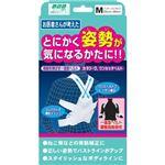 山田式 カタラーク ワンタッチベルト 女性用 M