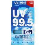 UV99.5 100ml