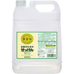 【訳あり・在庫処分】 (お徳用 2セット) ミヨシ 無添加 お肌のためのせっけん 詰め替え用 5L(無添加石鹸) ×2セット