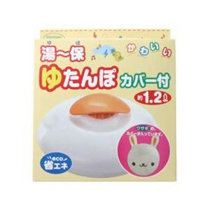 (まとめ買い)湯ー保 ゆたんぽ ウサギ カバー付×2セット