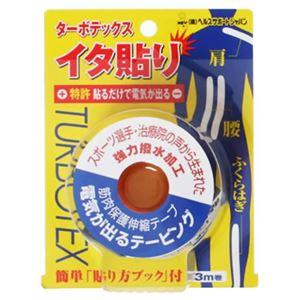 (まとめ買い)ターボテックス イタ貼り ブリスター 3m 1巻入×3セット