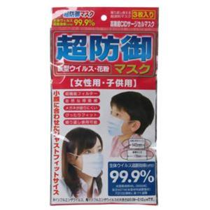 (まとめ買い)超防御 新型ウイルス花粉マスク 女性子供用 くり返し使えるタイプ 3枚入×5セット