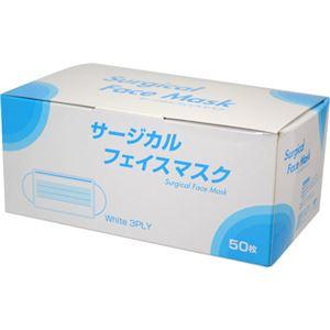 (まとめ買い)サージカル フェイスマスク 50枚入×4セット