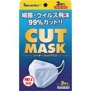 (まとめ買い)カットマスク レギュラーサイズ 3枚入×4セット
