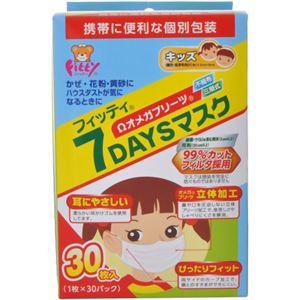 (まとめ買い)フィッティ 7DAYSマスク 子供用 個別包装 30枚入×6セット