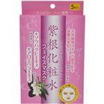 紫根化粧水 フェイスマスク 5枚