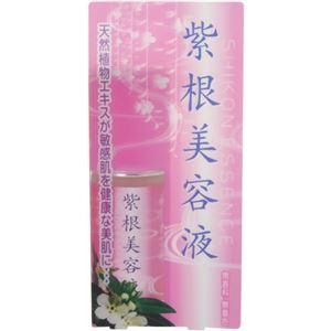 紫根美容液 40ml