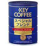 【訳あり・在庫処分】キーコーヒー スペシャルブレンド(粉) 340g 【賞味期限:2017年12月11日】