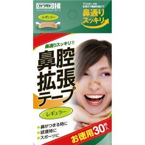 (まとめ買い)カワモト 鼻腔拡張テープ レギュラー 30枚入×5セット