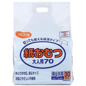【ケース販売】ハビナース フラットタイプ 紙おむつ大人用70 2回吸収 30枚×4個(120枚入) 33cm×70cm