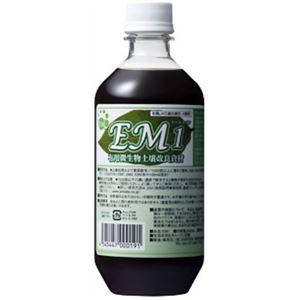 EM1 有用微生物土壌改良資材 500ml