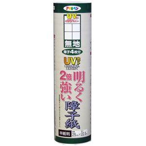 UVカット明るく2倍強い障子紙 無地 25cm×22.5m