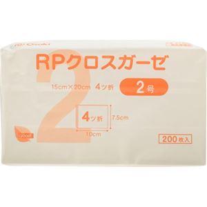 RPクロスガーゼ2号 200枚入