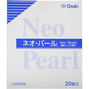 滅菌カップ入綿球 ネオパール EB30 3球×20個