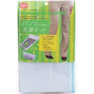 パンツのための洗濯ネット